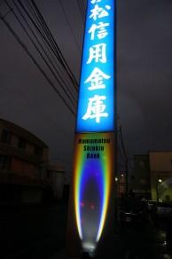hlrb_signboard