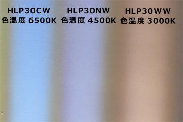 ホロライト・パワー30W品の色温度